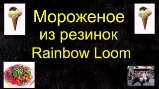 Мороженое из резинок Rainbow Loom