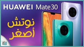 هواوي ميت 30 - Huawei Mate 30 المواصفات والسعر | هواوي تشعل المنافسة