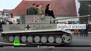 На карнавале в Германии немцы выразили неприязнь к беженцам(В Германии в феврале проходит традиционная неделя карнавальных мероприятий. В связи с этим в немецких горо..., 2016-02-08T21:27:44.000Z)