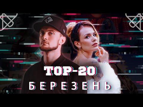 ТОП 20 КЛІПІВ / ПІСЕНЬ ЗА БЕРЕЗЕНЬ 2020 НА YOUTUBE / УКРАЇНСЬКА МУЗИКА TOP 20