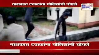 Nashik   नाशकात टवाळांना पोलिसांनी चोपले   Marathi News