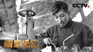 《国家记忆》 20190502 闪亮的坐标 劳模王崇伦| CCTV中文国际