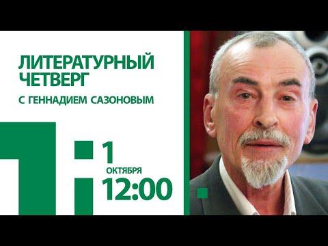 Литературный четверг - с Геннадием Сазоновым