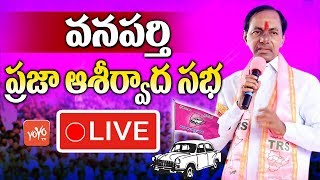 KCR LIVE   TRS Praja Ashirvada Sabha - Wanaparthy   Telangana Elections 2018   YOYO TV Channel