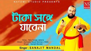 টাকা সঙ্গে যাবেনা - Taka Songe Jabena |Bengali Folk Song | Sanajit Mondal