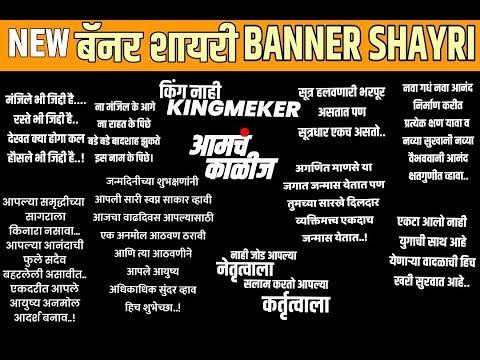 Banner shayari||banner status|बॅनर शायरी|Download banner shayri||jp photo  editing