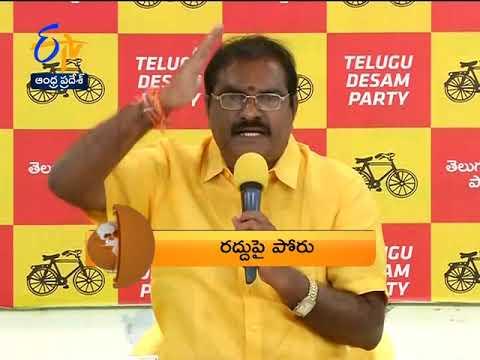 8 PM | 360 | News Headlines | 25th September 2019 | ETV Andhra Pradesh