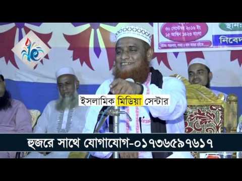 bangla waz Mufti Bazlur rashid