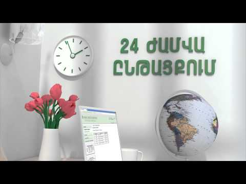On Line  3D  Acba-Credit Agricole Bank