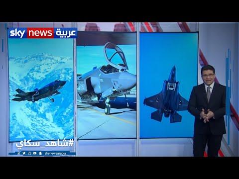 رادار 360| هل مازالت تركيا مترددة بين صفقة صواريخ إس400 الروسية وطائرات إف35 الأميركية؟  - نشر قبل 4 ساعة