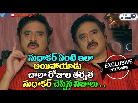 Comedian Sudhakar Latest Interview 2017   Sudhakar Exclusive Interview on His Re-Entry With E Ee