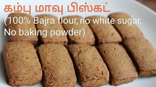 கமப பஸகட - Healthy bajra  pearl millet biscuits - Biscuit recipe in tamil - No eggs biscuit