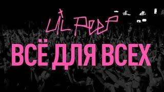 Lil Peep: всё для всех. Трейлер