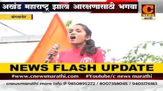 "संगमनेर - मराठा आरक्षणासाठी अखंड महाराष्ट्र ""भगवा"""