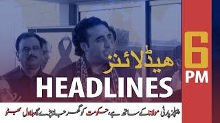 ARYNews Headlines |Pakistan, Afghanistan to work on polio eradication together| 6PM |16 Oct 2019