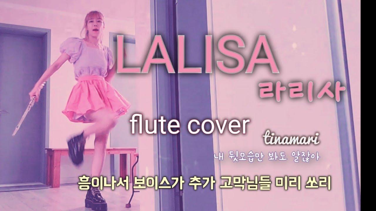 LALISA 라리사 '리사'(블랙핑크)솔로곡 flute cover tinamari 흥나서 목소리가 들어감 고막주의
