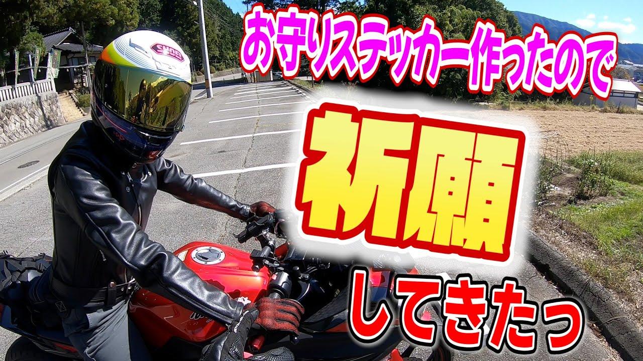 【バイク女子】バイク事故を減らしたいボクらは、、、【モトブログ】