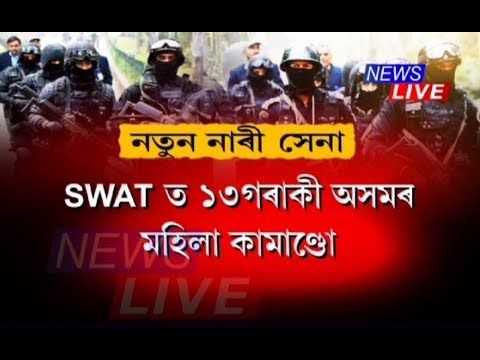 13 Assam women included in India's first all women SWAT team