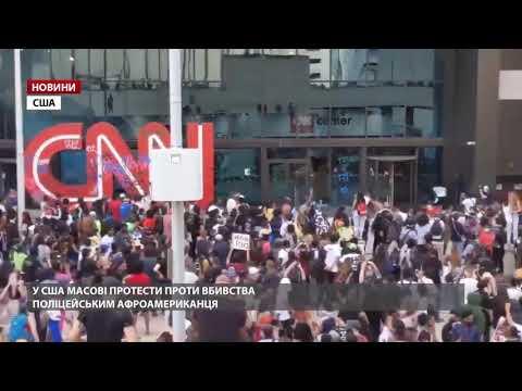 Протести охопили США: