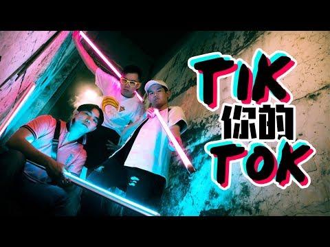 3P - 'TIK你的TOK'【 最LIT TIKTOK神曲 】
