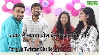 ५ बार से ज्यादा बोल के दिखाओ तो माने   Tongue Twister Challenge   Funny Video
