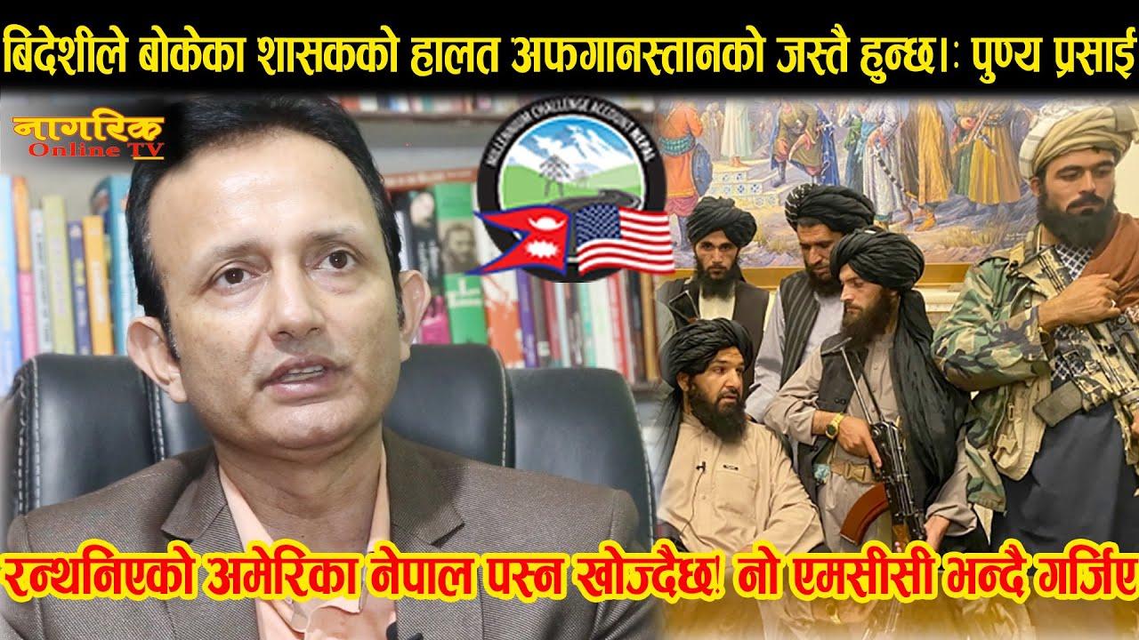 Download बिदेशीले बोकेकाको हालत अफगानस्तानकै हुन्छ भन्दै गर्जिए Punya Prasai! अब नेपाल छिर्न खोज्दैछ अमेरिका