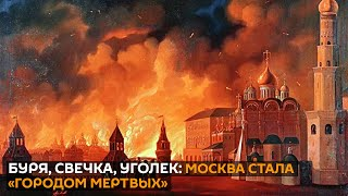 """Буря, свечка, уголек: Москва стала """"городом мертвых"""""""