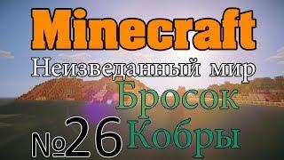 Minecraft - Неизведанный мир №26 (Бросок Кобры)