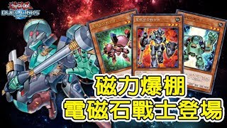 【遊戲王 DUEL LINKS】磁力爆棚!電磁石戰士登場!