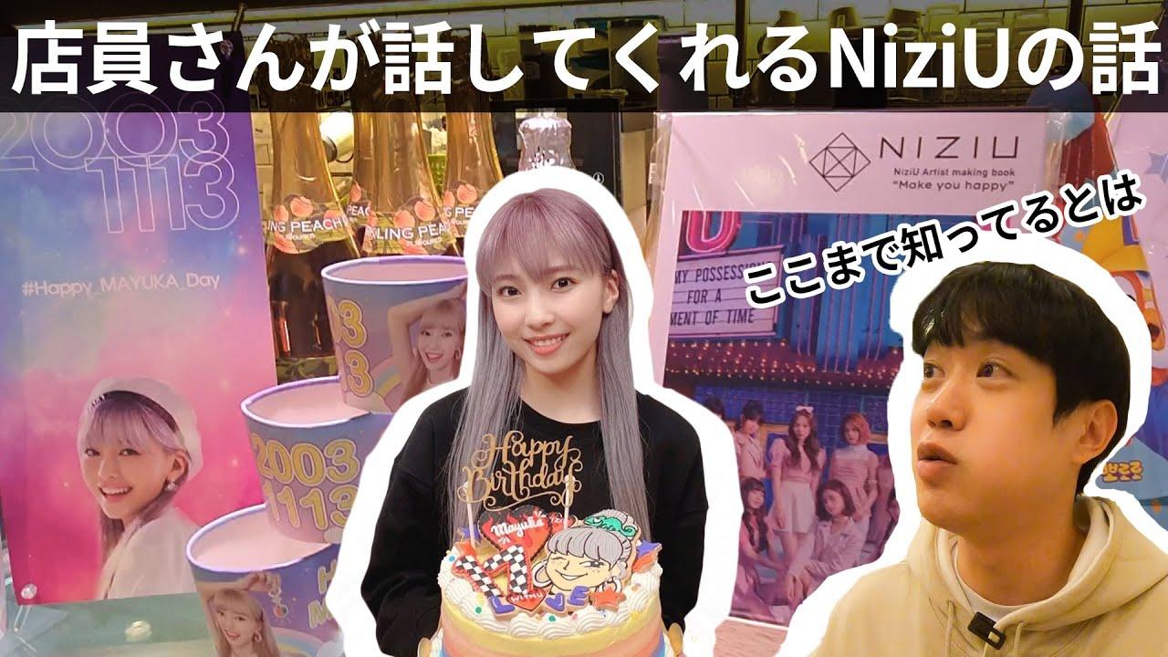 韓国のマユカちゃんのセンイルCafe!NiziUが大好きって言ってたあのお店!