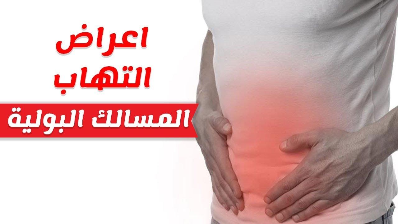 من الذى مجلة إذلال اعراض التهاب المسالك عند النساء Dsvdedommel Com