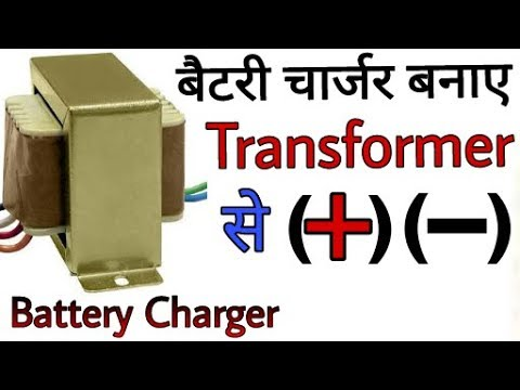 how to make 6 volt and 12 volt battery charger ? transformer use