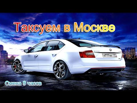 Таксуем в Москве 9 часов на линии в Яндекс такси