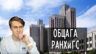 ОБЗОР ОБЩЕЖИТИЯ РАНХИГС