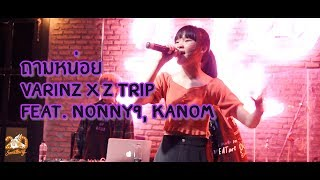 ถามหน่อย - VARINZ x Z TRIP feat. NONNY9, KANOM  Live] 20Something Bar