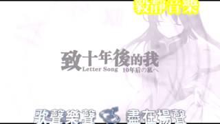 【高品質KTV】《十年後の私へ》紙鶴-致十年後的我(On Vocal) thumbnail