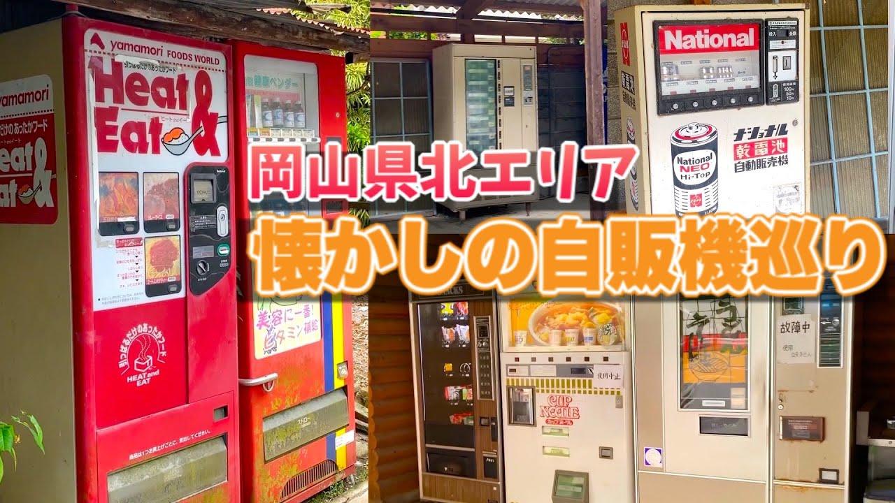 岡山県北【懐かしの自販機巡り】フード系からいろいろ!Vending Machine