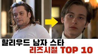 할리우드 스타 리즈시절 TOP 10 (남자편)