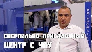 Сверлильно-присадочный центр с ЧПУ KDT KN-2309