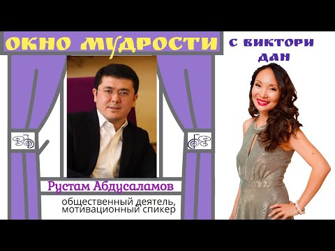 "Рустам Абдусаламов в ""Окне мудрости Виктори Дан"" часть 1"