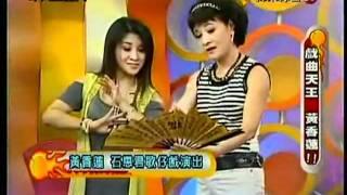 黃香蓮、石惠君、呂雪鳳