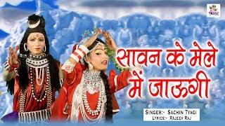 सावन के मेले में मे जाऊगी   शिव भजन   Sachin Tyagi & Jyoti   Shiv Bhajan   Bhajan Kirtan