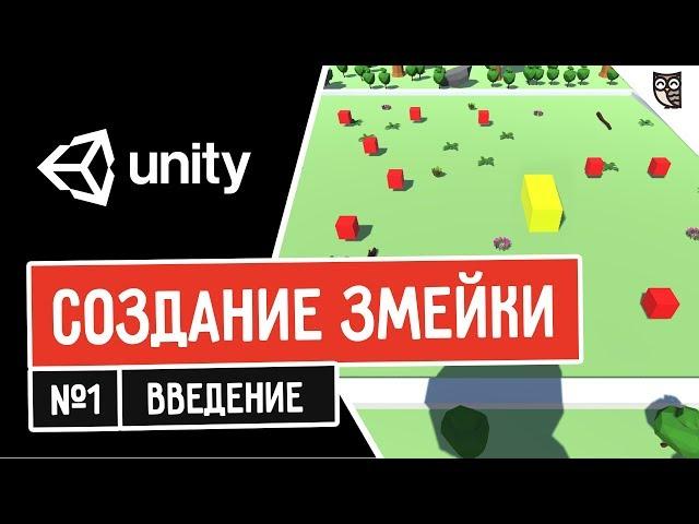 Создание змейки в Unity. Введение