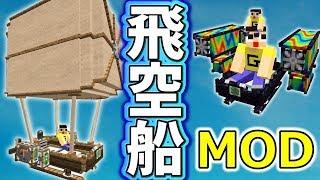 ぐち男、飛空船のりたいってよ。親子ふたり乗りで、いざ天高く大空へ!!〔マインクラフト ViesCraft mod〕 thumbnail
