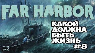 Fallout 4 Far Harbor Какой должна быть жизнь 8