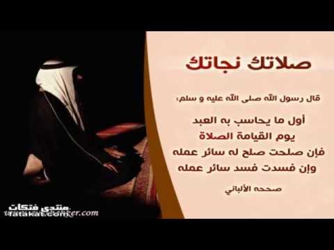 أروع خطبة للشيخ خالد الراشد عن الصلاة Youtube
