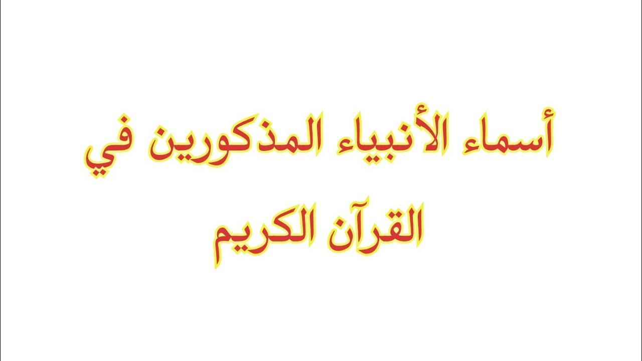 اسماء الأنبياء المذكورين في القرآن الكريم Youtube