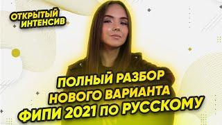 Разбор досрочного варианта ФИПИ по русскому ЕГЭ 2021   РУССКИЙ ЯЗЫК ЕГЭ PARTA