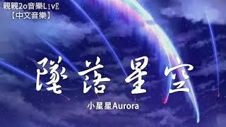 小星星Aurora - 墜落星空【動態歌詞Lyrics】