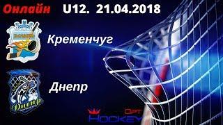 21.04.18. (U12) Кременчуг 2006 - Днепр Херсон 2006  (онлайн трансляция)